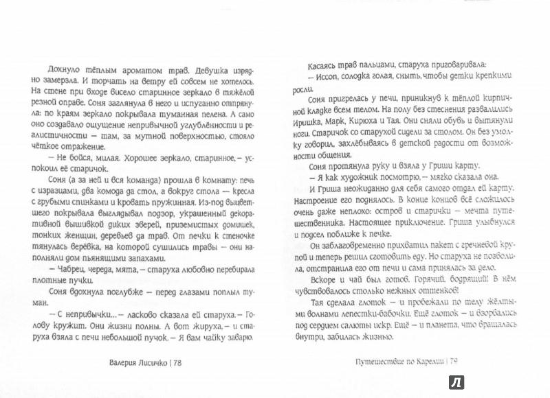 Иллюстрация 1 из 6 для Путешествие по Карелии - Валерия Лисичко | Лабиринт - книги. Источник: Лабиринт