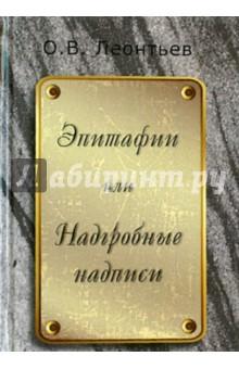 Леонтьев Олег Васильевич » Эпитафии или Надгробные надписи