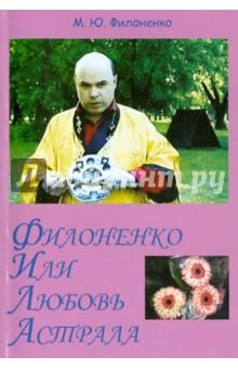 Филоненко Михаил Юрьевич » Филоненко или любовь астрала. Сильные мира сего