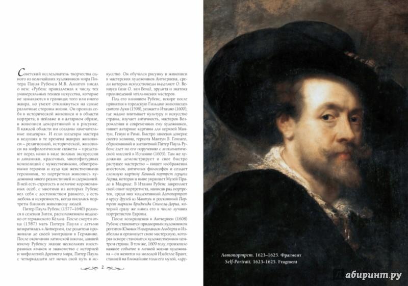 Иллюстрация 1 из 5 для Шедевры живописи. Портреты Рубенса - Юрий Астахов | Лабиринт - книги. Источник: Лабиринт
