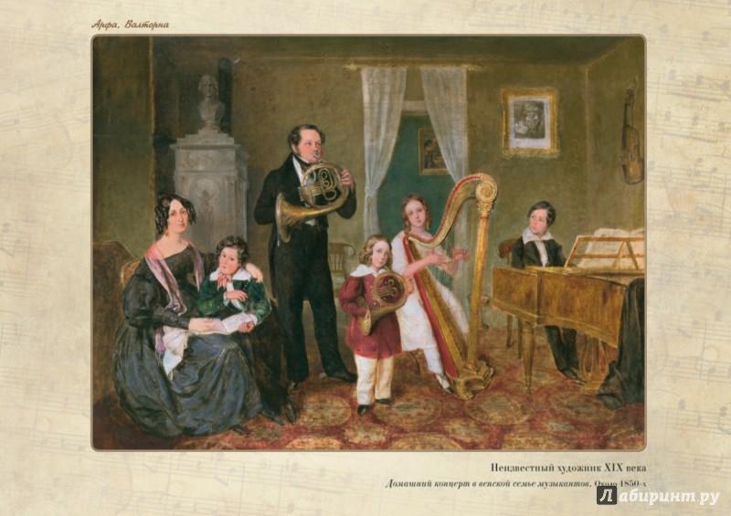 Иллюстрация 1 из 8 для Волшебный мир музыки. Музыкальные инструменты | Лабиринт - книги. Источник: Лабиринт