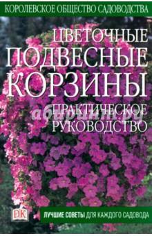 Цветочные подвесные корзины. Практическое руководство