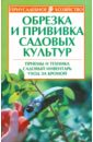 Кудрявец Р. П. Обрезка и прививка садовых культур. Приемы техника, садовый инвентарь, уход за кроной