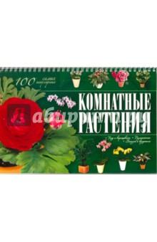 Комнатные растения. 100 самых популярных. Уход и выращивание. Размножение. Болезни и вредители