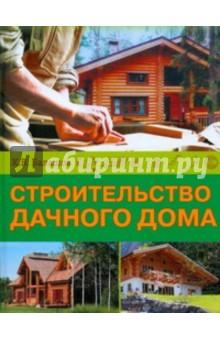 Строительство дачного дома
