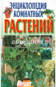 Энциклопедия комнатных растений книги харвест сигары иллюстрированная энциклопедия