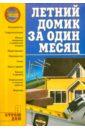 Иванушкина Анна Григорьевна Летний домик за один месяц
