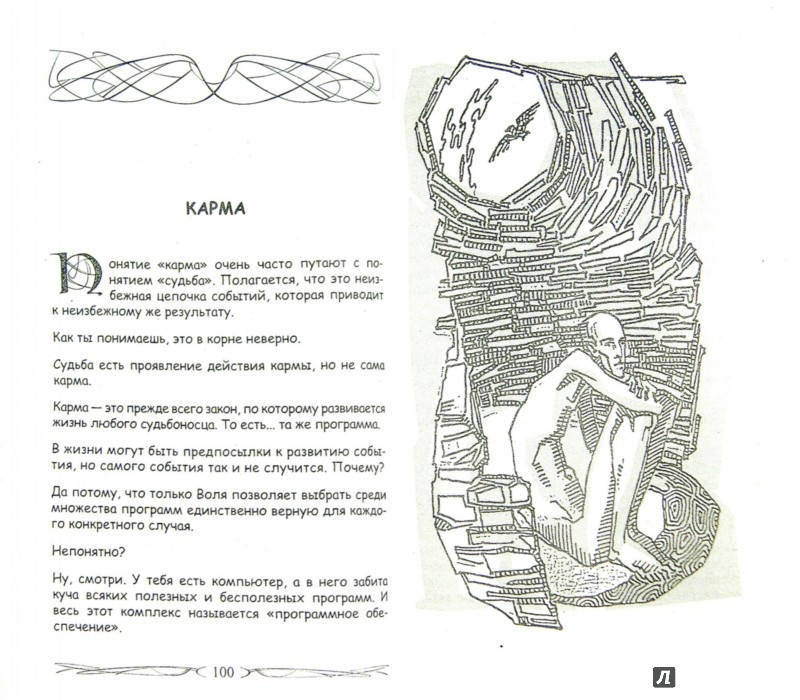 Иллюстрация 1 из 8 для Искусство управления реальностью. Ты можешь все - Ксения Меньшикова | Лабиринт - книги. Источник: Лабиринт