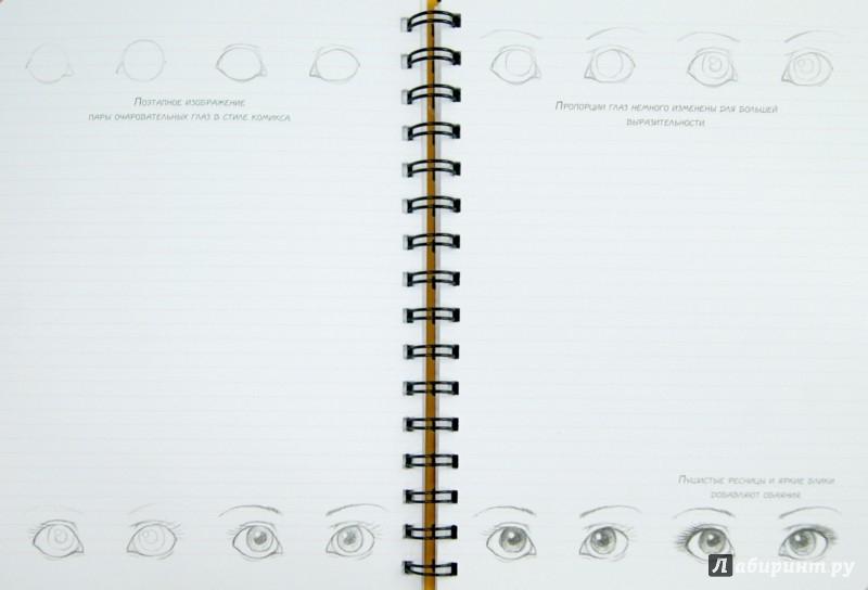 Иллюстрация 1 из 18 для Sketchbook. Рисуем человека. Экспресс-курс рисования (зеленый) - Л. Васильев   Лабиринт - книги. Источник: Лабиринт