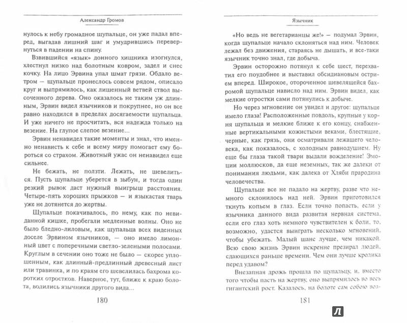 Иллюстрация 1 из 6 для Вычислитель - Александр Громов | Лабиринт - книги. Источник: Лабиринт