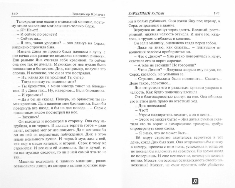Иллюстрация 1 из 7 для Бархатный капкан - Владимир Колычев | Лабиринт - книги. Источник: Лабиринт