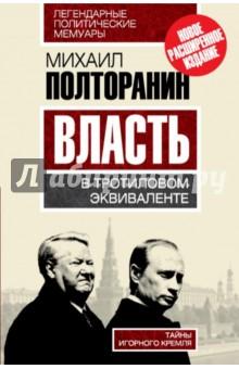 Власть в тротиловом эквиваленте. Тайны игорного Кремля от Лабиринт
