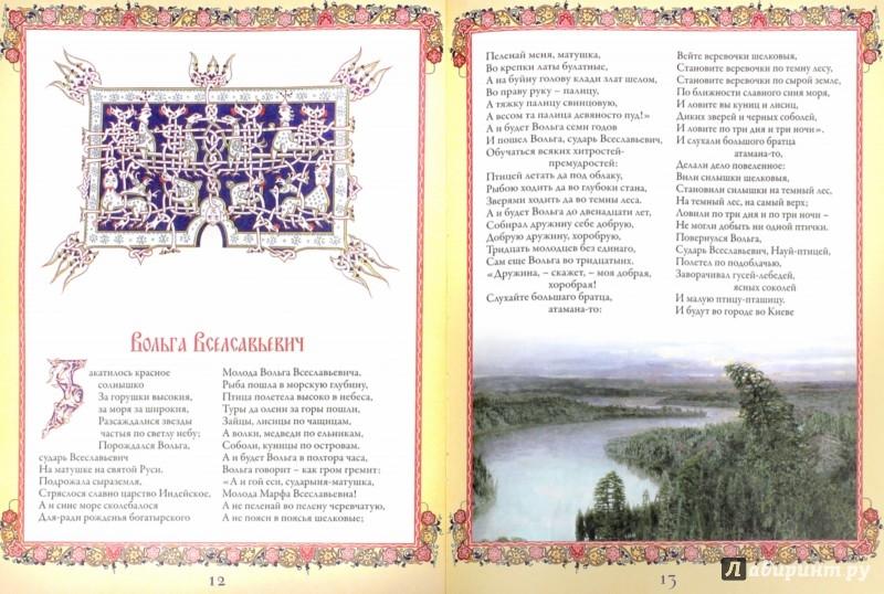 Иллюстрация 1 из 29 для Русские былины и сказания | Лабиринт - книги. Источник: Лабиринт