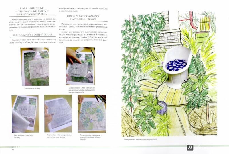 Иллюстрация 1 из 2 для Прекрасный сад за 20 дней. Экспресс-курс - Ольга Воронова | Лабиринт - книги. Источник: Лабиринт