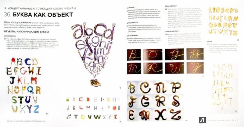 Иллюстрация 1 из 35 для Скетчи. 50 креативных заданий для дизайнеров - Уитни Шерман | Лабиринт - книги. Источник: Лабиринт
