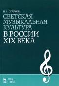 Светская музыкальная культура в России XIX века. Учебно-методическое пособие