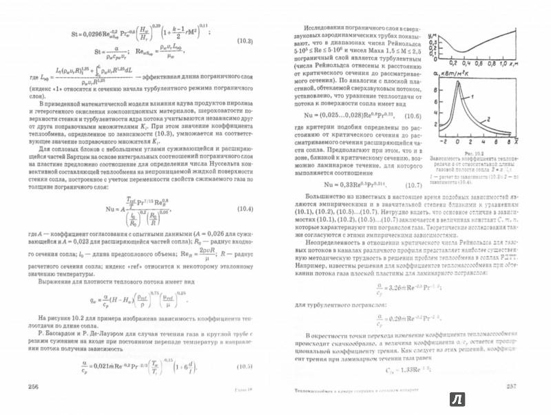Иллюстрация 1 из 6 для Теория и проектирование ракетных двигателей - Борис Ерохин | Лабиринт - книги. Источник: Лабиринт