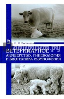 Ветеринарное акушерство, гинекология и биотехнология размножения серов а акушерство и гинекология