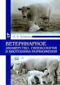 Ветеринарное акушерство, гинекология и биотехнология размножения