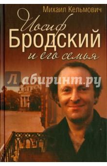 Иосиф Бродский и его семья
