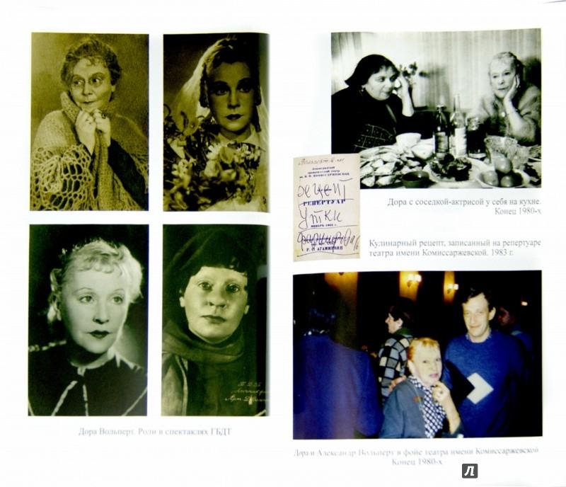 Иллюстрация 1 из 15 для Иосиф Бродский и его семья - Михаил Кельмович | Лабиринт - книги. Источник: Лабиринт