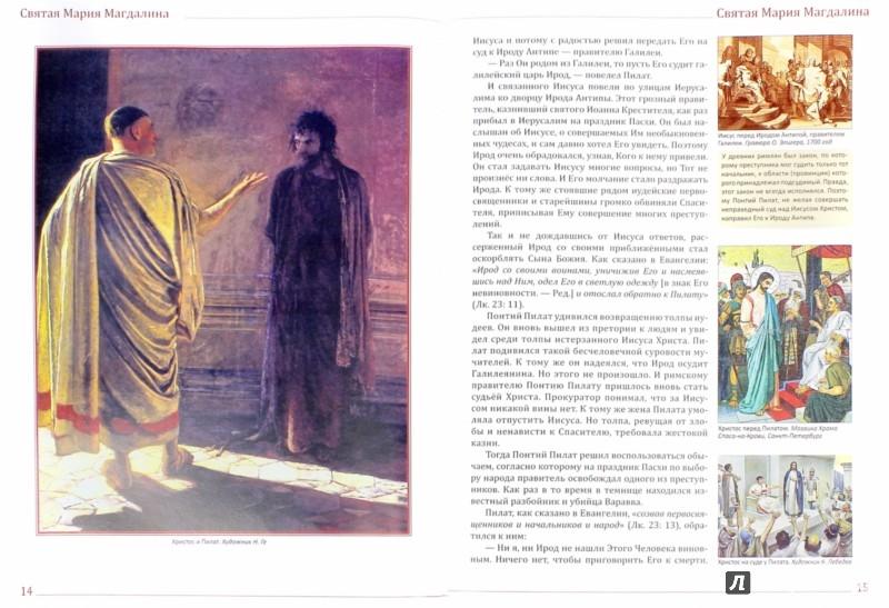 Иллюстрация 1 из 6 для Святая Мария Магдалина - Зоя Велько | Лабиринт - книги. Источник: Лабиринт