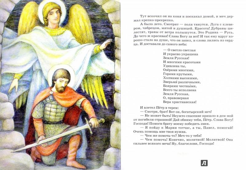 Иллюстрация 1 из 15 для Святые супруги. Житие святых Петра и Февронии Муромских | Лабиринт - книги. Источник: Лабиринт