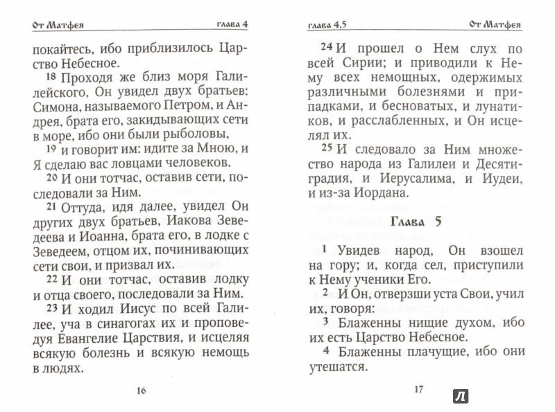 Иллюстрация 1 из 15 для Святое Евангелие | Лабиринт - книги. Источник: Лабиринт