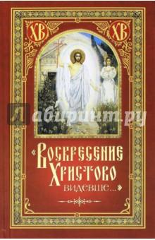 """""""Воскресение Христово видевше…"""""""