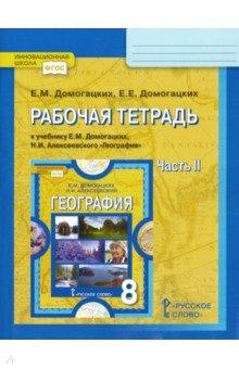 География. 8 класс. Рабочая тетрадь к учебнику Е. М. Домогацких, Н. И. Алексеевского. Часть 2. ФГОС