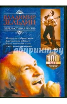Zakazat.ru: Владимир Зельдин. Перелистывая жизнь (DVD).