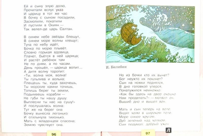 Иллюстрация 1 из 30 для Литературное чтение. 3 класс. Учебник. В 2-х частях. Часть 1. ФГОС - Климанова, Горецкий, Виноградская, Голованова, Бойкина | Лабиринт - книги. Источник: Лабиринт