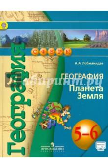 Учебник онлайн география