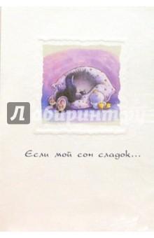 4193/Если мой сон сладок.../открытка+конверт.