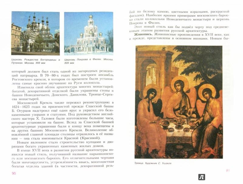 7 век гдз история 18 класс россии таблица конец 16