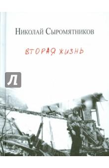 Сыромятников Николай Юрьевич » Вторая жизнь. Стихи