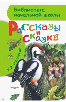 Купить Рассказы и сказки, Малыш, Повести и рассказы о природе и животных