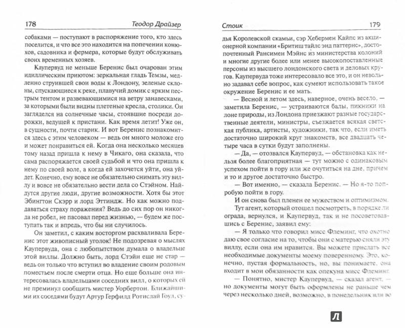 Иллюстрация 1 из 19 для Стоик - Теодор Драйзер | Лабиринт - книги. Источник: Лабиринт