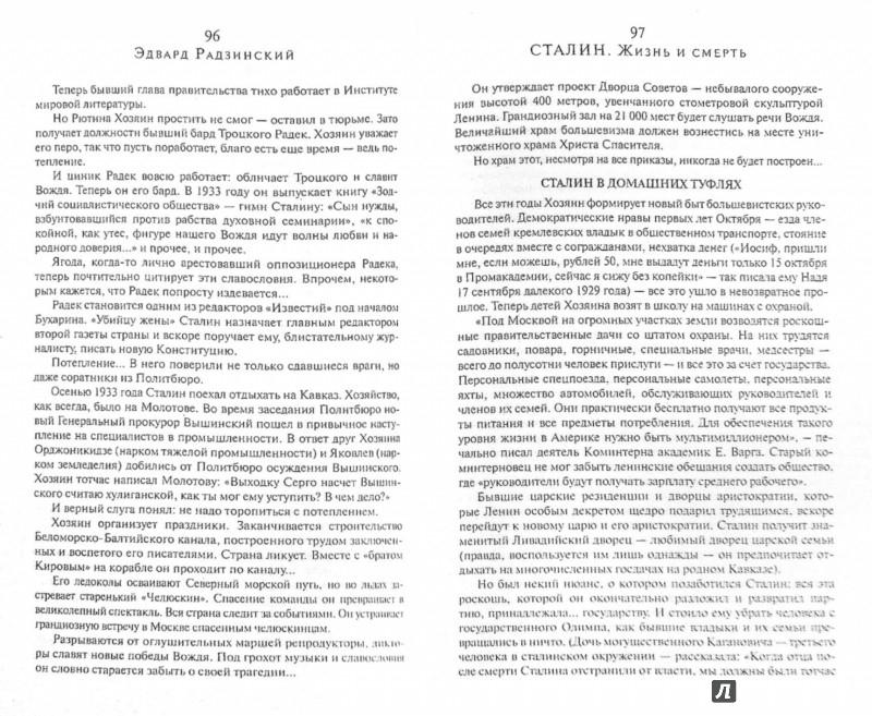 Иллюстрация 1 из 11 для Сталин. Жизнь и смерть - Эдвард Радзинский | Лабиринт - книги. Источник: Лабиринт