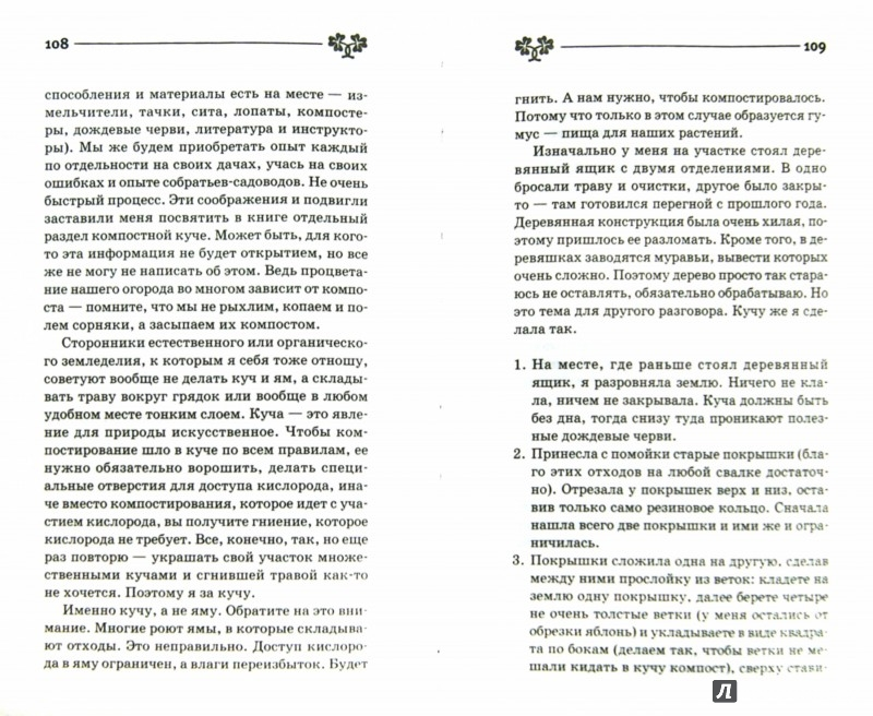 Иллюстрация 1 из 6 для Плоскорез Фокина! Вскопать, прополоть, прорыхлить - Алабугина, Герасимова   Лабиринт - книги. Источник: Лабиринт