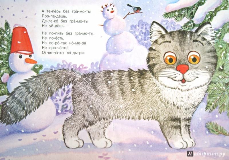 Кот и лодыри текст читать