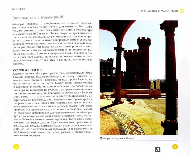 Иллюстрация 1 из 16 для Мальорка: путеводитель - Тони Келли | Лабиринт - книги. Источник: Лабиринт