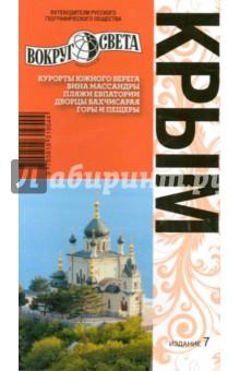 Крым: путеводитель