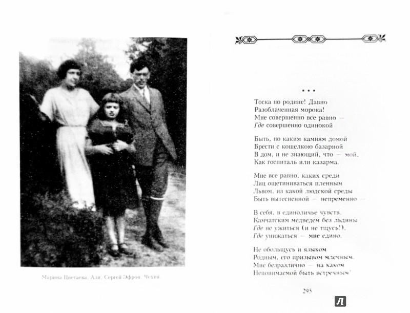 Иллюстрация 1 из 40 для Избранное - Марина Цветаева | Лабиринт - книги. Источник: Лабиринт