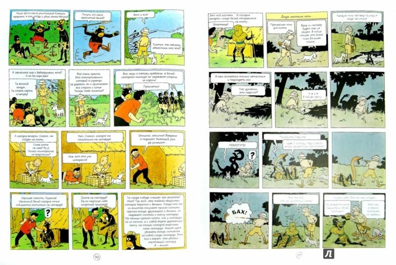 Иллюстрация 1 из 29 для Тинтин в Конго. Приключения Тинтина - Эрже | Лабиринт - книги. Источник: Лабиринт