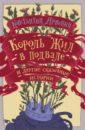 Король жил в подвале и другие сказочные истории, Арбенин Константин Юрьевич