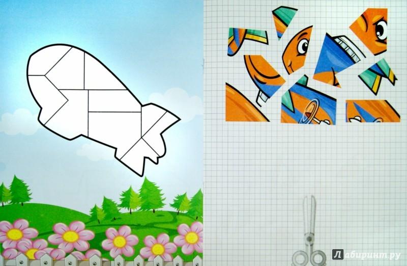 Иллюстрация 1 из 19 для Занимательные аппликации. Техника. Книжка-аппликация | Лабиринт - игрушки. Источник: Лабиринт