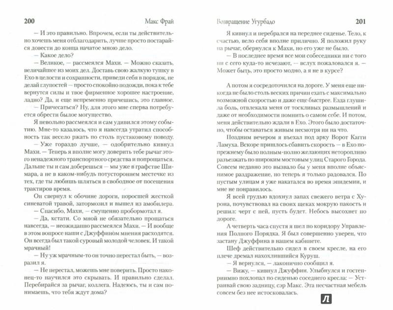Иллюстрация 1 из 10 для Власть несбывшегося - Макс Фрай | Лабиринт - книги. Источник: Лабиринт