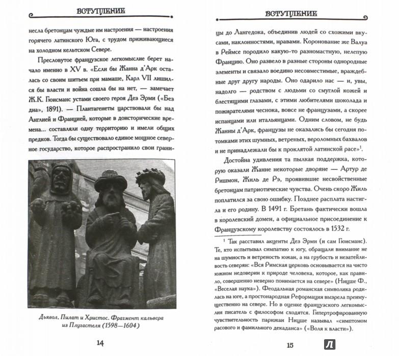 Иллюстрация 1 из 25 для Ужасы Французской Бретани - Александр Волков | Лабиринт - книги. Источник: Лабиринт