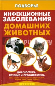 Инфекционные заболевания домашних животных. Диагностика, лечение и профилактика цена